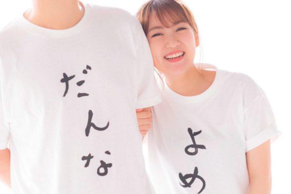 元AKB48高橋みなみの結婚相手を徹底調査!逮捕された母親は・・・