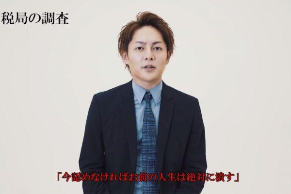 鬼木仁史、青汁王子(三崎優太)を陥れた国税局の人間のやり方がヤバすぎる!