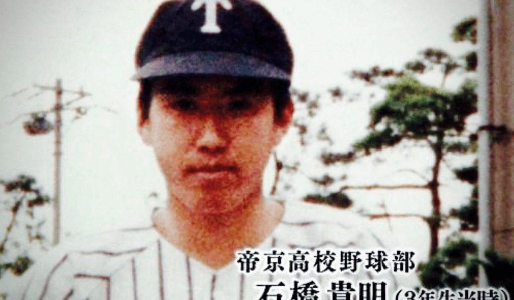 石橋貴明、帝京高校時代のエピソード!実は秘密兵器的存在で・・・