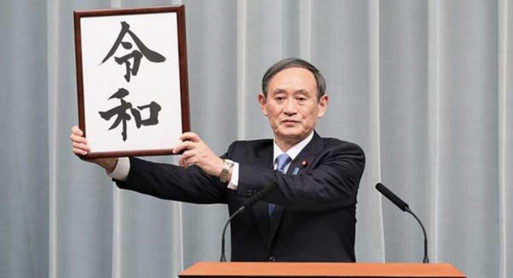 菅義偉元総理大臣の裏の顔エピソード!令和おじさんの好きなものはまさかの・・・